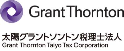 太陽グラントソントン税理士法人