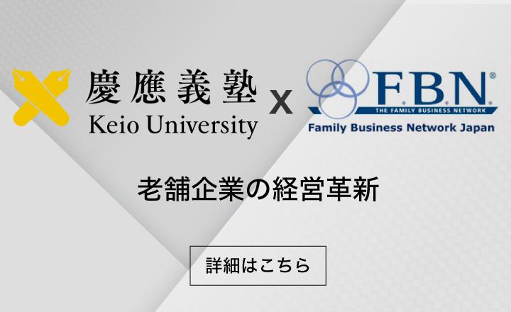 慶應義塾✕FBN
